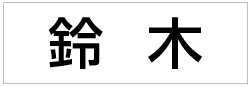 名前札 基本 角ゴ