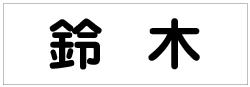 名前札 基本 丸ゴ